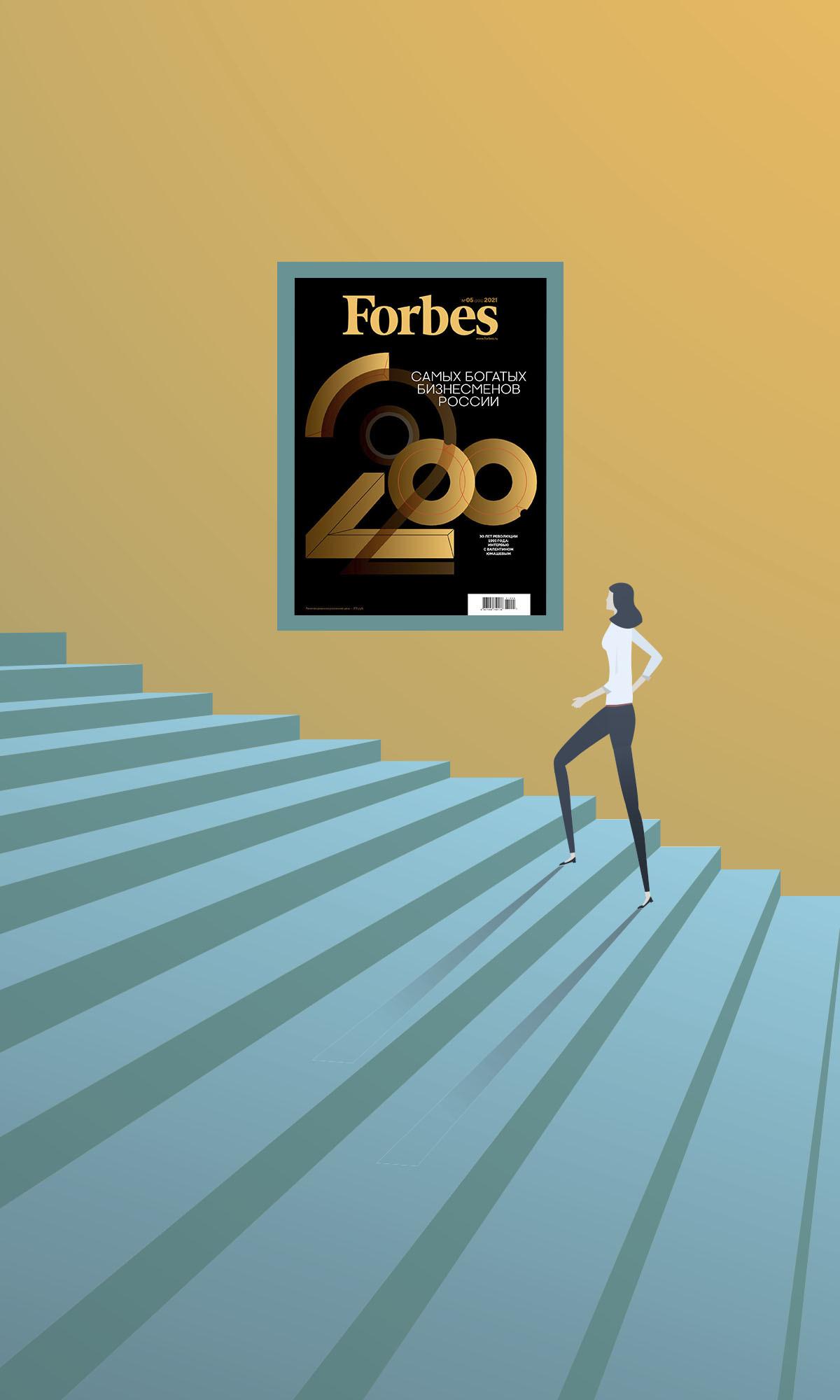 Читать Forbes за май 2021