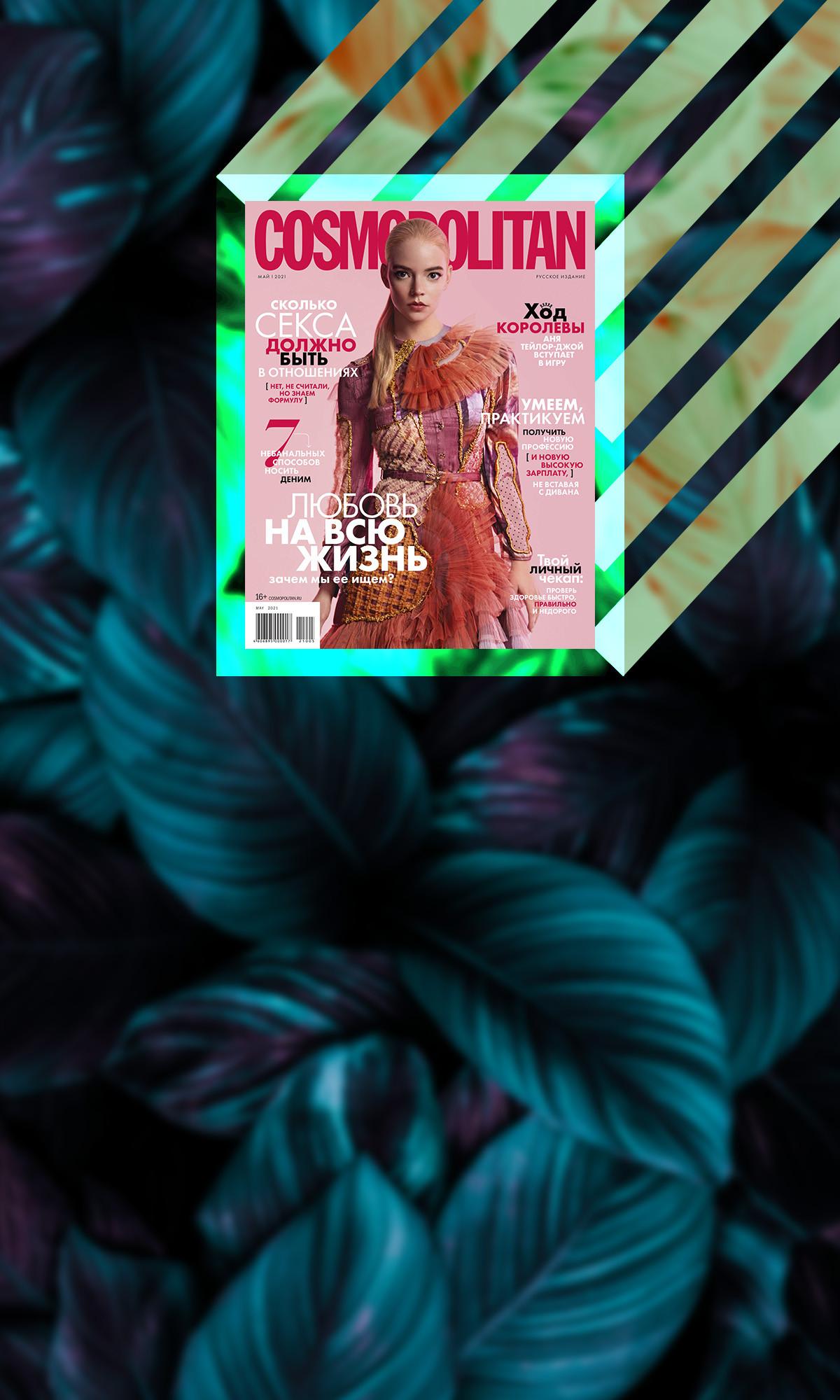 Читать Cosmopolitan за май 2021